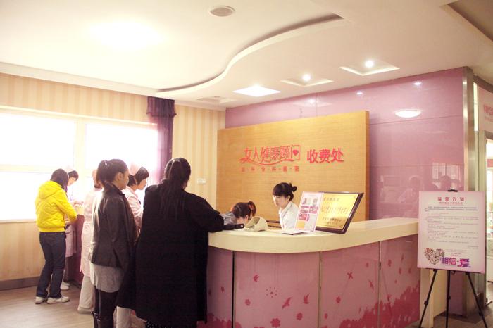 许昌妇科医院最好的治疗妇科炎症的